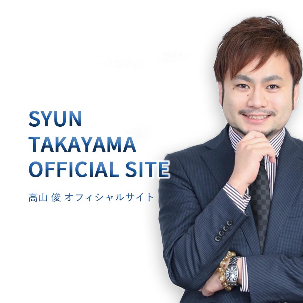 高山 俊 オフィシャルサイト Takayama Syun Official Site